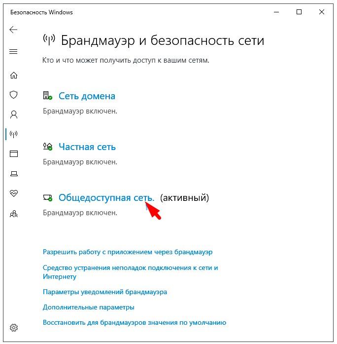 Отключение брандмауэра Windows 10 в параметрах безопасности Windows 10