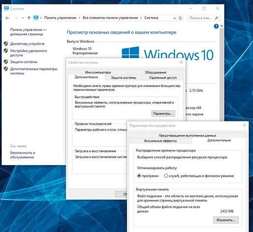 Как изменить размер swap памяти компьютера windows 10?